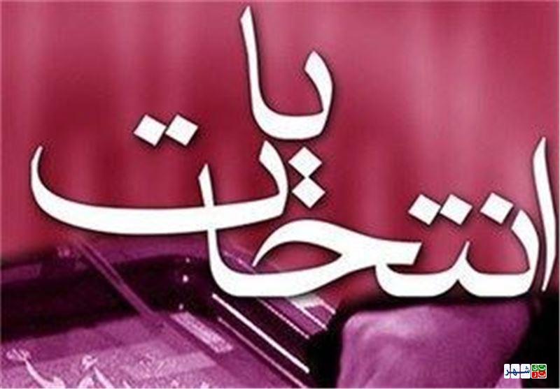 Image result for لوگوی انتخابات شورای شهر و روستا